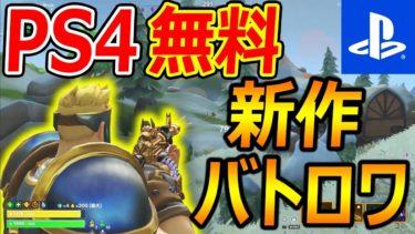 【PS4:無料】日本で新作リリースのシューティングゲームが面白過ぎたww【実況者ジャンヌ】