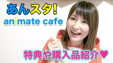 【あんスタ】アニカフェ行ってきた!!TVアニメ『あんさんぶるスターズ!』コラボカフェ