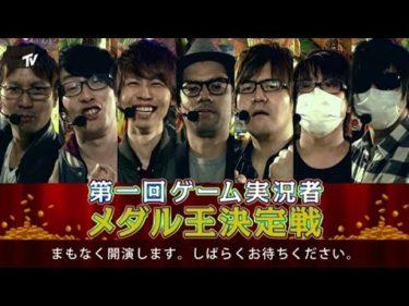 第一回ゲーム実況者メダル王決定戦【闘TV】