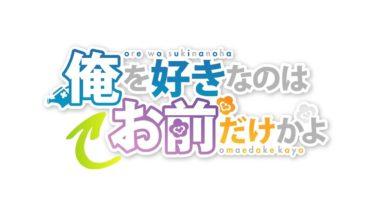 TVアニメ「俺を好きなのはお前だけかよ」【第1弾PV】