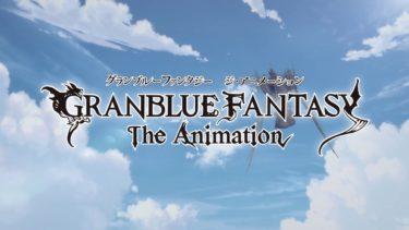 TVアニメ「GRANBLUE FANTASY The Animation Season 2」PV第1弾/2019年10月放送開始