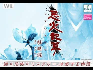 【Wiiノベルホラー】忌火起草 -解明編ー ♯7 吸血鬼襲来
