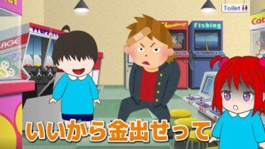 【アニメ】ヤンキーに絡まれた園児がやばいwwwww