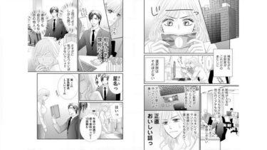 恋愛不感症ーホントはもっと感じたいー 01 2019無料コミック
