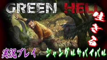 #02【Green Hell《LIVE》】世知辛ジャングル生活始めました!【実況】
