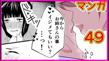恋愛漫画1話 2019高校生hカップル (面白いTwitter漫画)#49