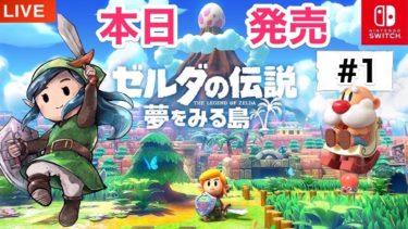 #1【本日発売】ゼルダの伝説 夢をみる島「そこは不思議の島」switch版 レトロゲーム実況【こたば】