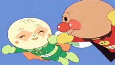 アンパンマン アニメ 1 話 Anpanman episode 1 アンパンマン Anpanman