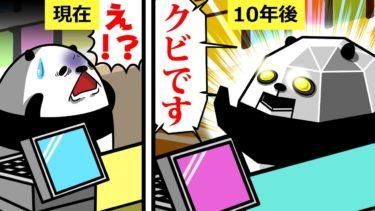 【アニメ】10年後になくなる仕事