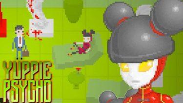 #10 毒ガスの中へ【Yuppie Psycho】 ホラーゲーム実況