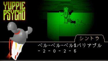 #12 バグったシントラ【Yuppie Psycho】 ホラーゲーム実況