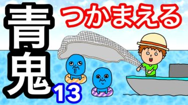 【アニメ】青鬼つかまえる13