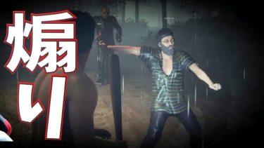 【13金の金曜日】過剰に煽り散らしてしまうサバイバー  S2 #52【ゲーム実況】Friday the 13th The Game