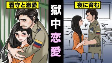 【漫画】刑務所の看守と恋に落ちるとどうなるのか?獄中恋愛にハマった女の末路・・(マンガ動画)