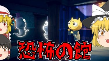 【ゆっくり実況】恐怖の館を探索するゲーム!&中国版デドバイ!!【ホラーゲーム】