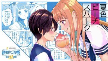 【漫画】少年が大人に変わる夏、おねショタ恋愛ファンタジー【マンガ動画】
