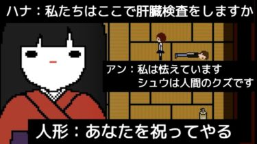 日本をよく知らないアメリカ人が作った和風ホラーゲームが面白すぎる