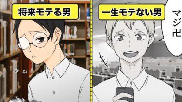 【漫画】ガリ勉男子がチャラ男よりモテる理由【イヴイヴ漫画】