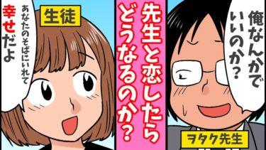 【漫画】ヲタク先生といじめられっ子が恋をするとどうなるのか?本屋で万引き犯を捕まえてイキったイケメン店員の末路・・・【マンガ動画】