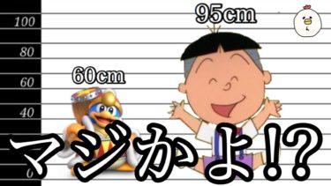 【ツッコミ】アニメキャラの身長がツッコミどころ満載だったwwwww