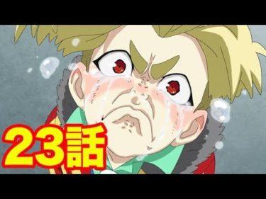 【ベイブレードバーストガチアニメ】回せ! 進め! 勝ち残れ! 23話