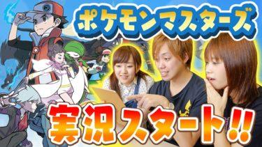 【ポケマス】ポケモンマスターズ実況スタート!!【ゲーム実況】#1
