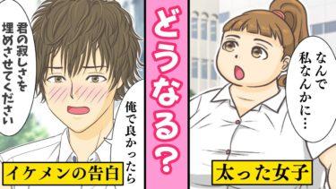 【漫画】太った女子とイケメンが恋をするとどうなるのか?本気出してダイエットした結果・・・【マンガ動画】