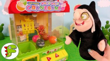 アンパンマン おもちゃ アニメ コキンちゃんがクレーンゲームでばいきんまんたちを助けてあげるよ! トイキッズ
