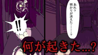 【漫画】夜の学校に肝試しで忍び込んだら…【意味が分かると怖い話】