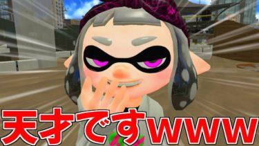 【アニメ】かくれんぼの天才が現るwwwww【スプラトゥーン2】【gmod】