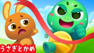 うさぎとかめ | 赤ちゃんが喜ぶ歌 | 子供の歌 | 童謡 | アニメ | 動画 | ベビーバス| BabyBus