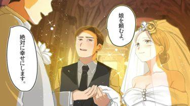 【感動実話】障害を持つ父がした…結婚式で娘へのサプライズ