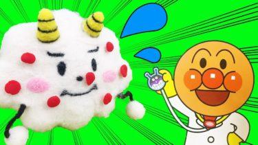アンパンマン 虫刺され!? ドクターバッグでお医者さんごっこ♪♪ おもちゃ アニメ★サンサンキッズTV★