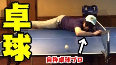 ゲーム実況者がリアル卓球をやると酷すぎるwwww