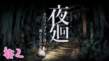 【ゲーム実況】夜廻~ふわりジョイコン得て強くなるの巻~