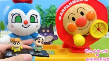 アンパンマン おもちゃ アニメ ガラガラふくびき ガチャポン クレヨンしんちゃん ❤アニメキッズ