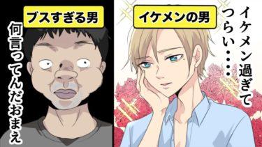【漫画】ブスにしかわからない感情5選【イヴイヴ漫画】