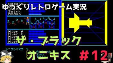 【ゆっくりレトロゲーム実況】ザ・ブラックオニキス #12