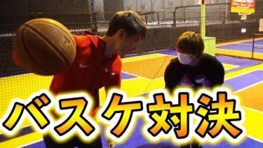 ゲーム実況者バスケ対決!