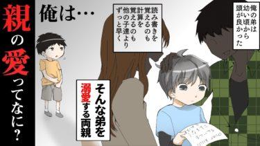 【漫画】天才児の弟を溺愛する両親。頭悪い兄の俺はいつも孤独だった→ある日、母親から1本の電話「お父さんが脳梗塞で倒れたの…助けて!」(スカッとする話)