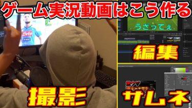 【独学ノウハウ公開】一つのゲーム実況動画はこう作られる。