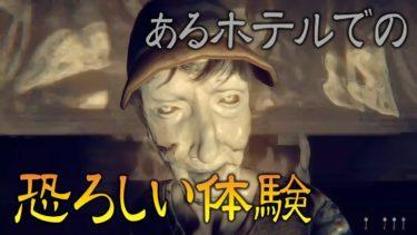 【ホラー実況】声優 花江夏樹と一緒に心霊ホテルから生還したい男たち!【Crimson Hotel】