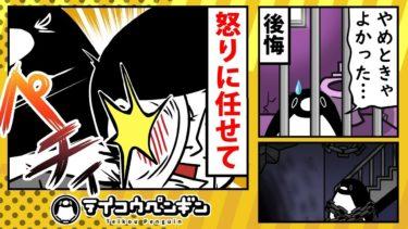 【アニメ】ムカつく上司を殴ったらどうなるのか?