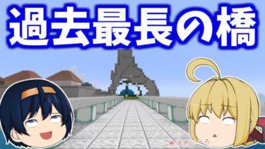 【マイクラ】超作業!過去最長の橋作り!あまりに長すぎてゴールが見えない!? パート937【ゆっくり実況】