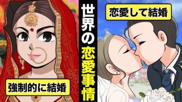【漫画】誰も知らない、世界の珍しい恋愛事情って?【イヴイヴ漫画】