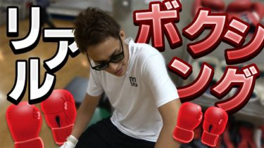 ゲーム実況者がボクシングしてみた!