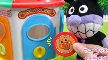 アンパンマン おもちゃ アニメ バイキンマン かぎパズル かたはめパズル じょうずにできるかな? アニメキッズ