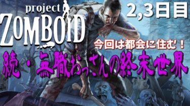 【ゲーム実況】続・無職おっさんの終末世界 2,3日目【プロジェクトゾンボイド(Project Zomboid)】