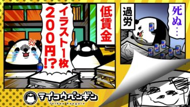 【アニメ】アニメーターになるとどうなるのか?