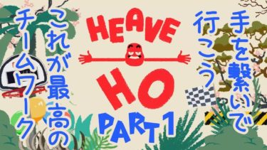 【実況】声優 花江夏樹と手を繋いでゴールを目指す男たち!【HEAVE HO】